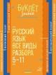 Русский язык 5-11 кл. Все виды разбора